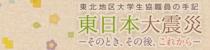 東北地区大学生協職員の手記 東日本大震災−そのとき、その後、これから−